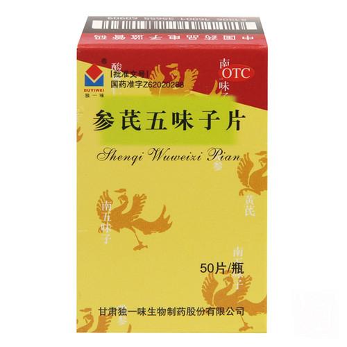 DUYIWEI Shenqi Wuweizi Pian For Insomnia 0.25g*50 Tablets