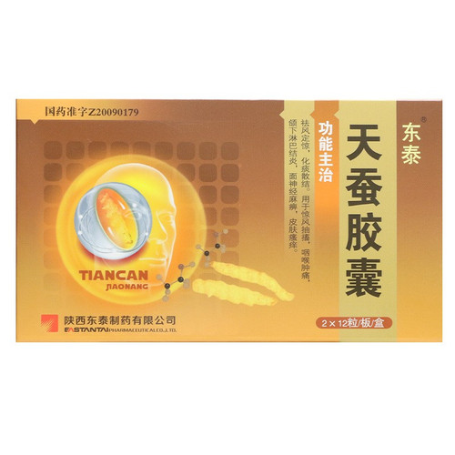 Dong Tai Tian Can Jiao Nang For Facial Paralysis 0.35g*24 Capsules