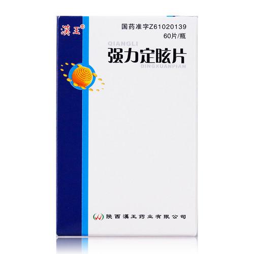 HANWANG QIANGLIDINGXUANPIAN For Dizziness 0.35g*60 Tablets