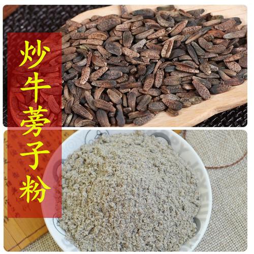 Chao Niu Bang Zi Fen Fried Greater Burdock Roots Powder
