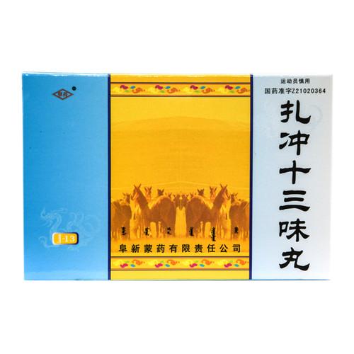 Fu Yao Zha Chong Shi San Wei Wan For Nerve Palsy 0.2g*20 Pills