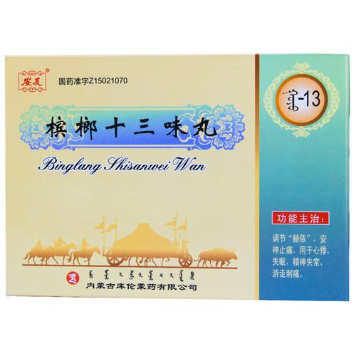 Anyou Binglang Shisanwei Wan For Insomnia 60 Pills