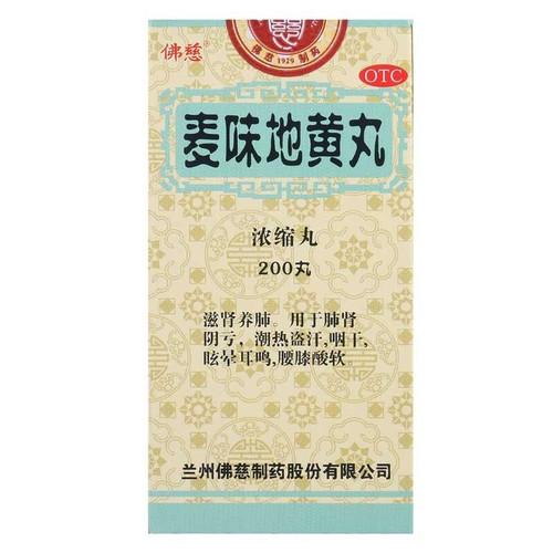 Fuci Mai Wei Di Huang Wan For Tonifying The Kidney 200 Pills