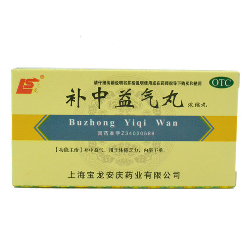 Shanglong Buzhong Yiqi Wan For Tonify Qi 200 Pills