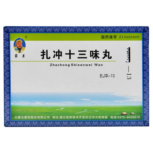 Mengwang Zhachong Shisanwei Wan For Nerve Palsy 0.2*30 Pills