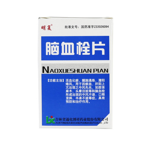 MINGFU NAOXUESHUAN PIAN For Cerebrovascular Disease  0.3g*100 Tablets