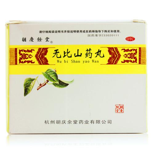 Huqingyutang Wu bi Shan yao Wan For Tonifying The Kidney 9g*6 Pills