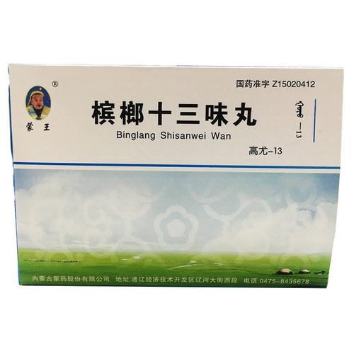 Mengwang Binglang Shisanwei Wan For Insomnia 0.2g*60 Pills