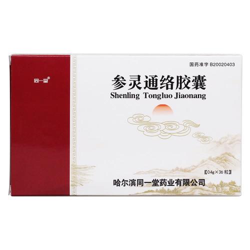Tongyitang Shenling TongluoJiaonang For Peripheral Neuropathy 0.4g*36  Capsules