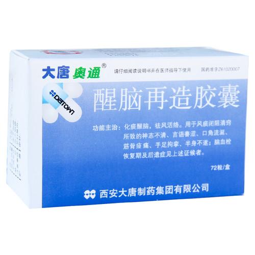 Da Tang Ao Tong Xing Nao Zai Zao Jiao Nang For Cerebrovascular Disease 0.35g*72 Capsules