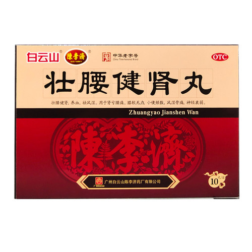 Baiyunshan Zhuangyao Jianshen Wan For Tonifying The Kidney 5.6g*10 Pills