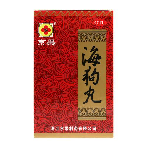 Jingguo Hai Gou Wan For Tonifying The Kidney 0.2g*120 Pills
