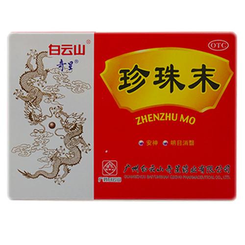 BAIYUNSHAN ZHENZHU MO For Neurasthenia 0.3g*10 Powder