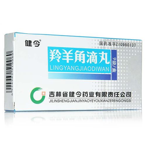 JIANJIN LINGYANGJIAODIWAN For Epilepsy 40mg*9 Pills