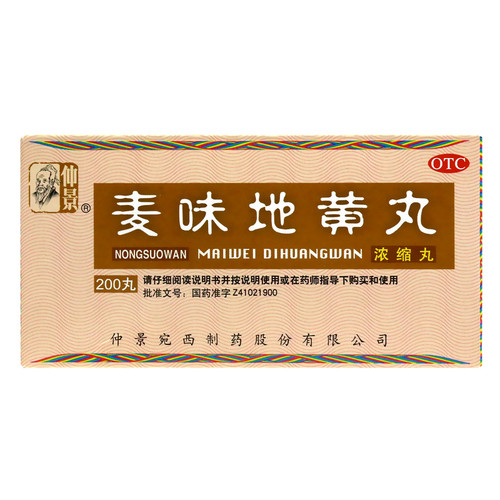 ZHONGJING NONGSUOWAN MAIWEI DIHUANGWAN For Tonifying The Kidney 200 Pills
