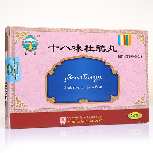 Gan Lu Shi Ba Wei Du Juan Wan For Facial Paralysis  0.3g*24 Pills