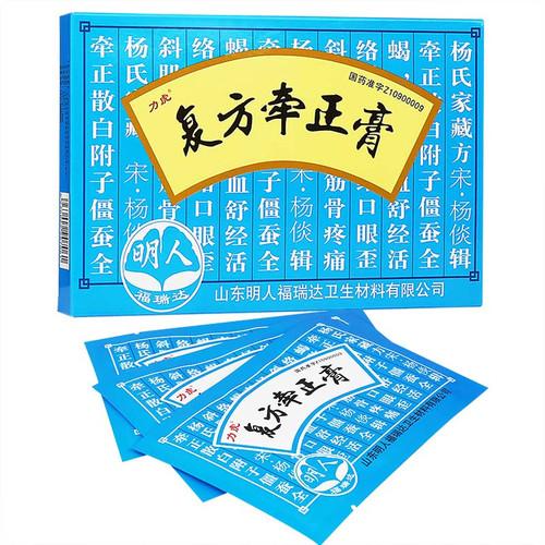 Bai Quan Pai Fu Fang Qian Zheng Gao For Facial Paralysis  4 Plasters