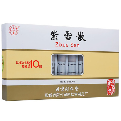 Tongrentang Zixue San For Anxiety 15g Powder