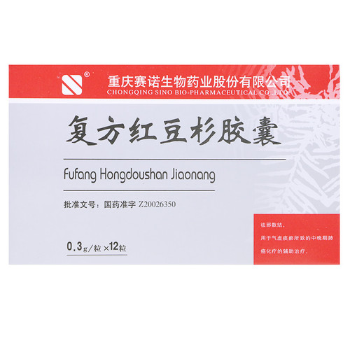 Sainuo Fufang Hongdoushan Jiaonang For Lung Cancer  0.3g*12 Capsules