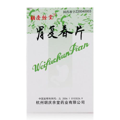 Huqingyutang Weifuchunpian For Stomach Cancer 0.36g*60 Tablets