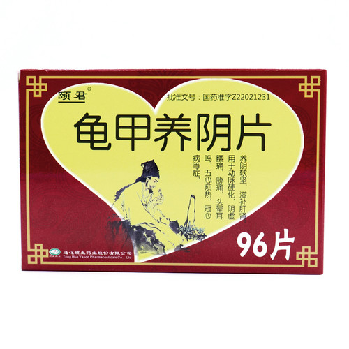 Yijun Gui Jia Yang Yin Pian For Tonifying The Kidney 96 Tablets