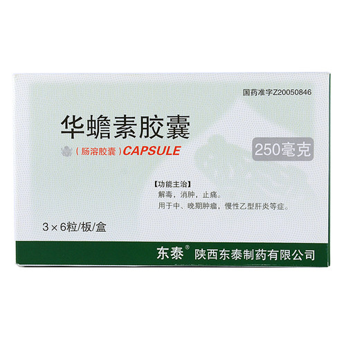 Dong Tai Hua Chan Su Jiao Nang For Cancer Adjuvant Medication 0.25g*18 Capsules
