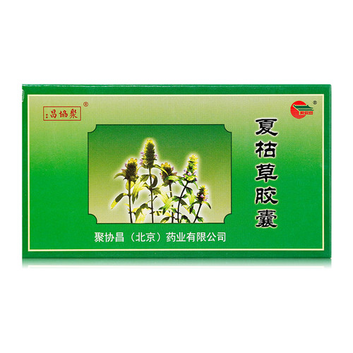 Zi Chen Xuan Xia Ku Cao Jiao Nang For Lymphoma  0.35g*20 Capsules