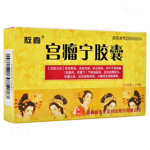 Ao Xi Gong Liu Ning Jiao Nang For Breast Disease  0.45g*24 Capsules