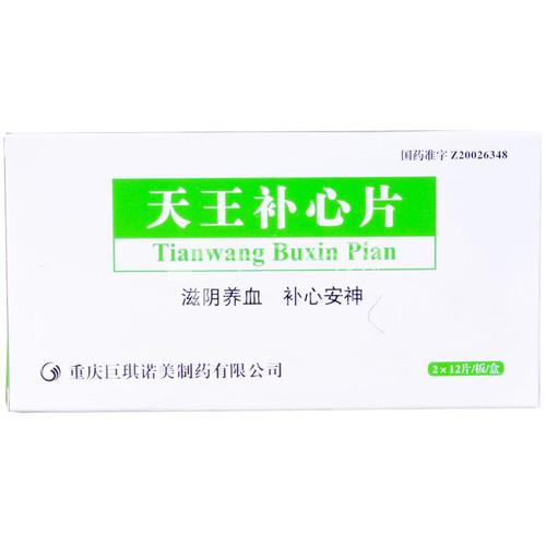 Nuomei Tianwang Buxin Pian For Tonify Yin 24 Tablets