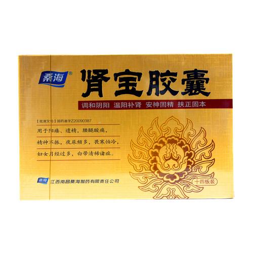 Sanghai Shen Bao Jiao Nang For Tonifying The Kidney 0.5g*140 Capsules