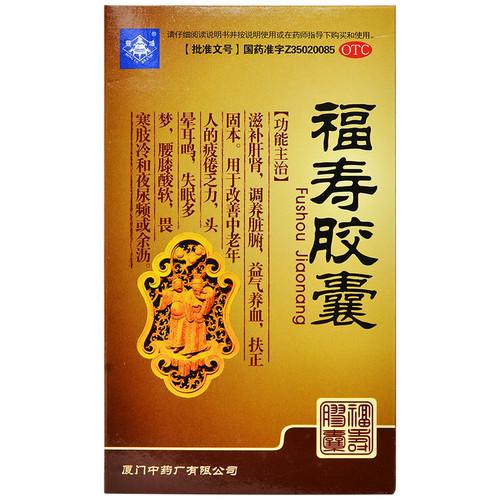DINGLU Fushou Jiaonang For Tonifying The Kidney 0.35g*192 Capsules