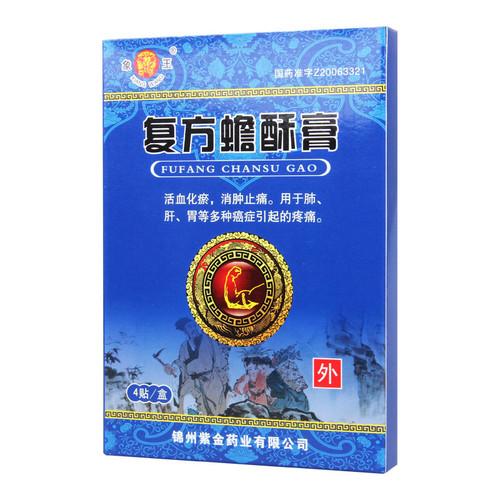 XIANG WANG FUFANG CHANSU GAO For Cancer Adjuvant Medication 4 Plasters