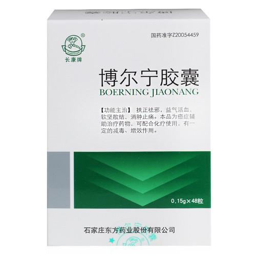 CHANGKANGPAI BOERNING JIAONANG For Cancer Adjuvant Medication 0.15g*48 Capsules