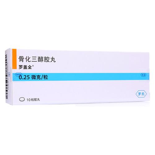 Luogaiquan Calcitriol capsules For Osteoporosis 0.25μg*10 Soft pills