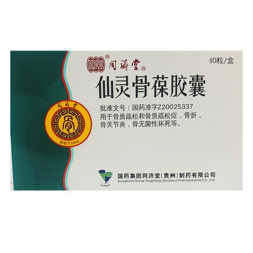 Tongjitang Xian Ling Gu Bao Jiao Nang For Osteoporosis 0.5g*40 Capsules