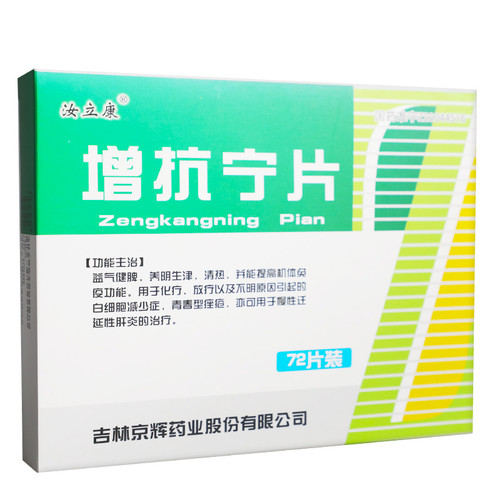 Rulikang Zengkangning Pian For Boost White Blood Cells And Platelets 0.3g*72 Tablets
