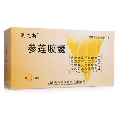 Ao Er Xin Shen Lian Jiao Nang For Lung Cancer 0.5g*72 Capsules