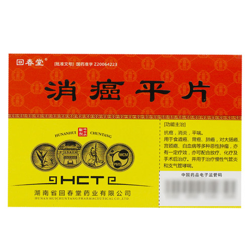 Hui Chun Tang Xiao Ai Ping Pian For Cancer Adjuvant Medication 0.63g*48 Tablets