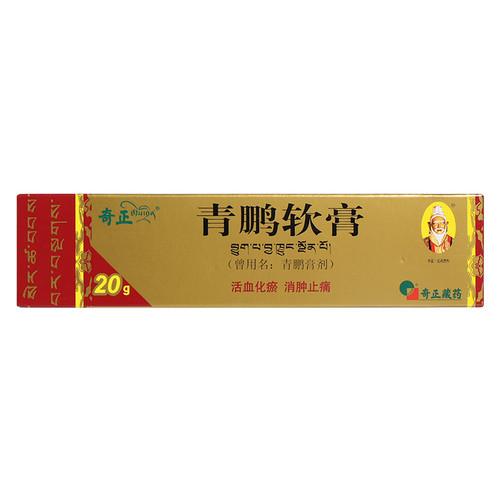 Qizheng Qing Peng Ruan Gao For Rheumatism Rheumatoid 20g Ointment