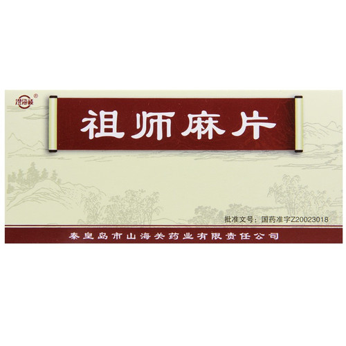 Chenghailou Zu Shi Ma Pian For Rheumatism Rheumatoid 0.3g*36 Tablets