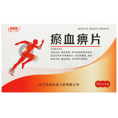 999 YU XUE BI PIAN For Pain Medication 0.5g*45 Tablets