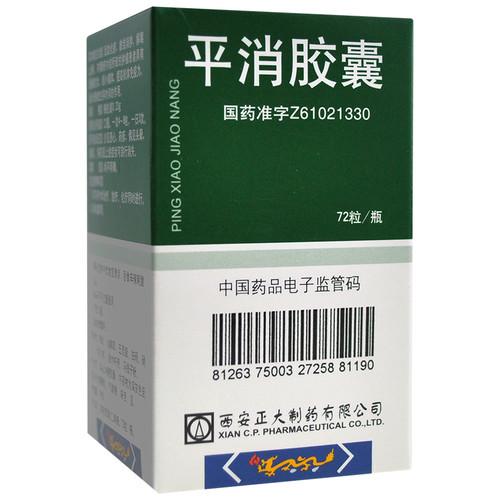 XI AN ZHENG DA PING XIAO JIAO NANG For Breast Cancer 0.23g*72 Capsules