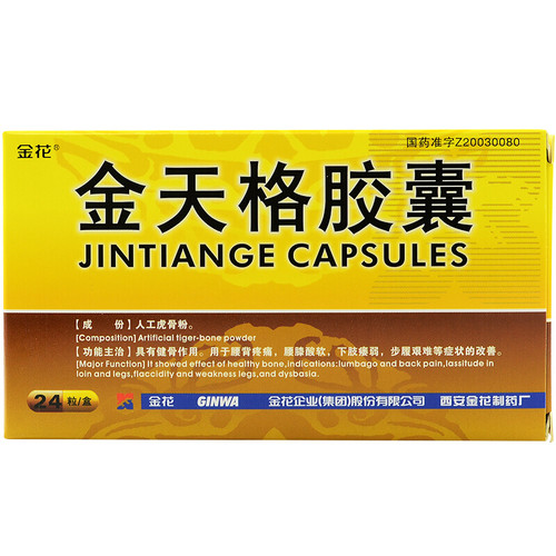 JINHUA JINTIANGE CAPSULES For Pain Lumbar Disease 0.4g*24 Capsules