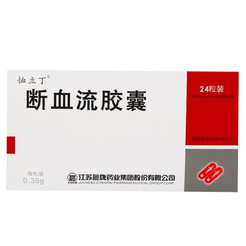 Xu Li Ding Duan Xue Liu Jiao Nang For Boost White Blood Cells And Platelets 0.35g*24 Capsules
