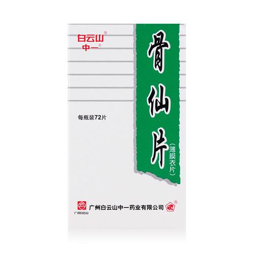 Baiyunshan Gu Xian Pian For Bone Hyperplasia 72 Tablets