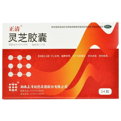 Zheng Qing Ling Zhi Jiao Nang For Neurasthenia 0.27g*24 Capsules