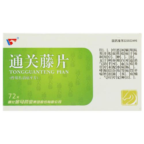 TONGHUAJINMA TONGGUANTENG PIAN ( XIAO'AIPING PIAN) For Cancer Adjuvant Medication 0.32g*72 Tablets