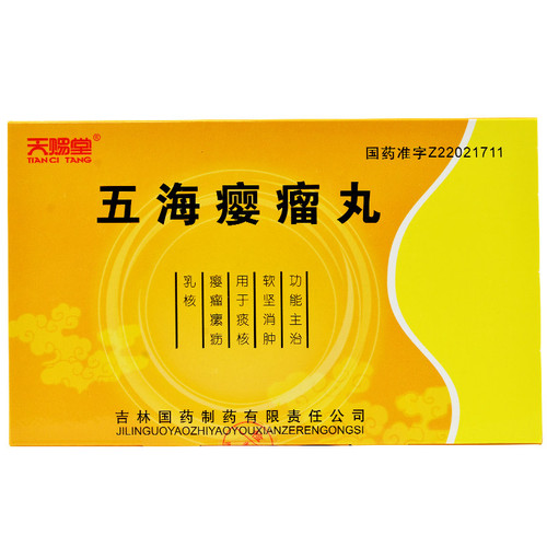 TIANCI TANG WU HAI YING LIU WAN For Breast Cancer 9g*8 Pills