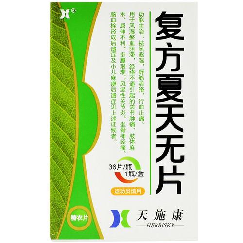HERBISKY Fu Fang Xia Tian Wu Pian For Sciatica 0.3g*36 Tablets