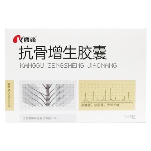 KANGYUAN KANGGU  ZENGSHENG JIAONANG For Arthritis 0.35g*100 Capsules